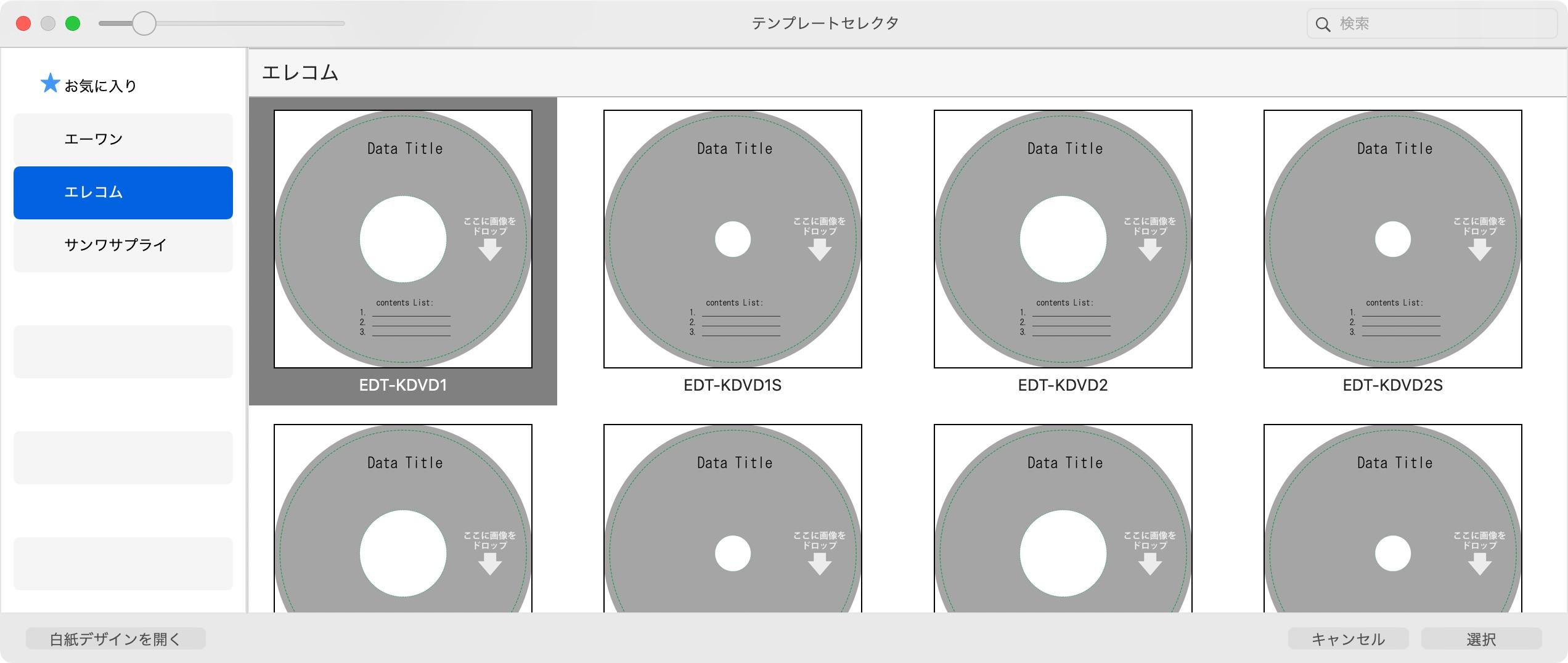 CD/DVDラベル