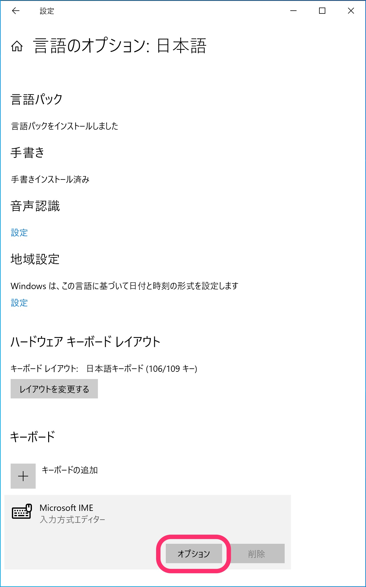言語のオプション:日本語