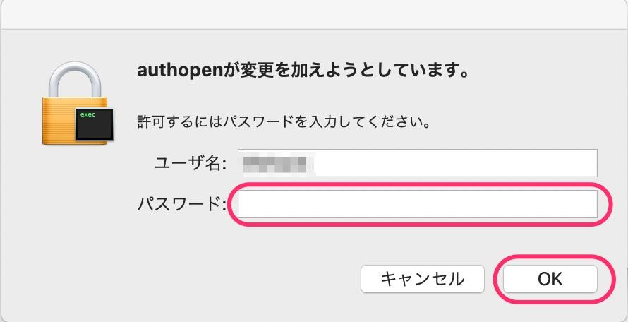 authopenが変更を加えようとしています。