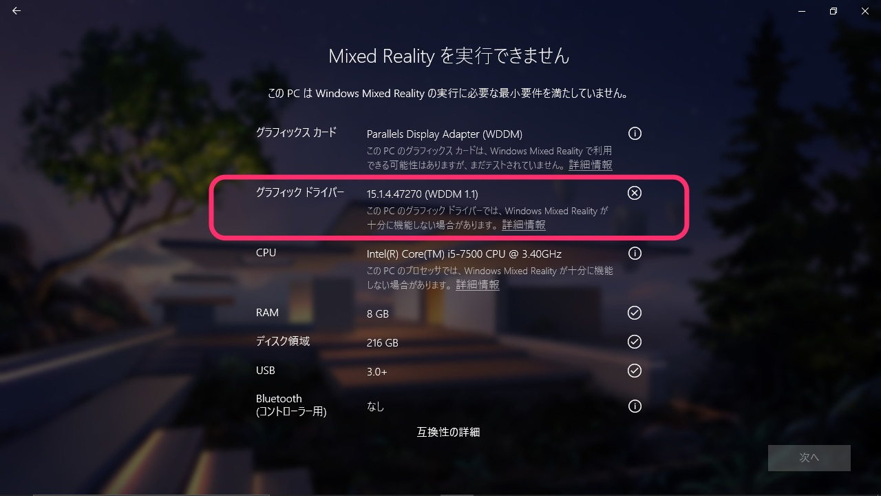 Mixed Realityを実行できません