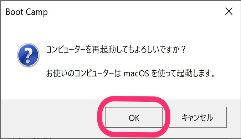 コンピューターを再起動してもよろしいですか?お使いのコンピューターはmacOSを使って再起動されます