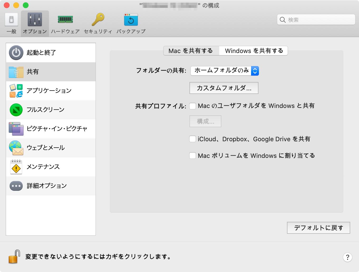 Macを共有する