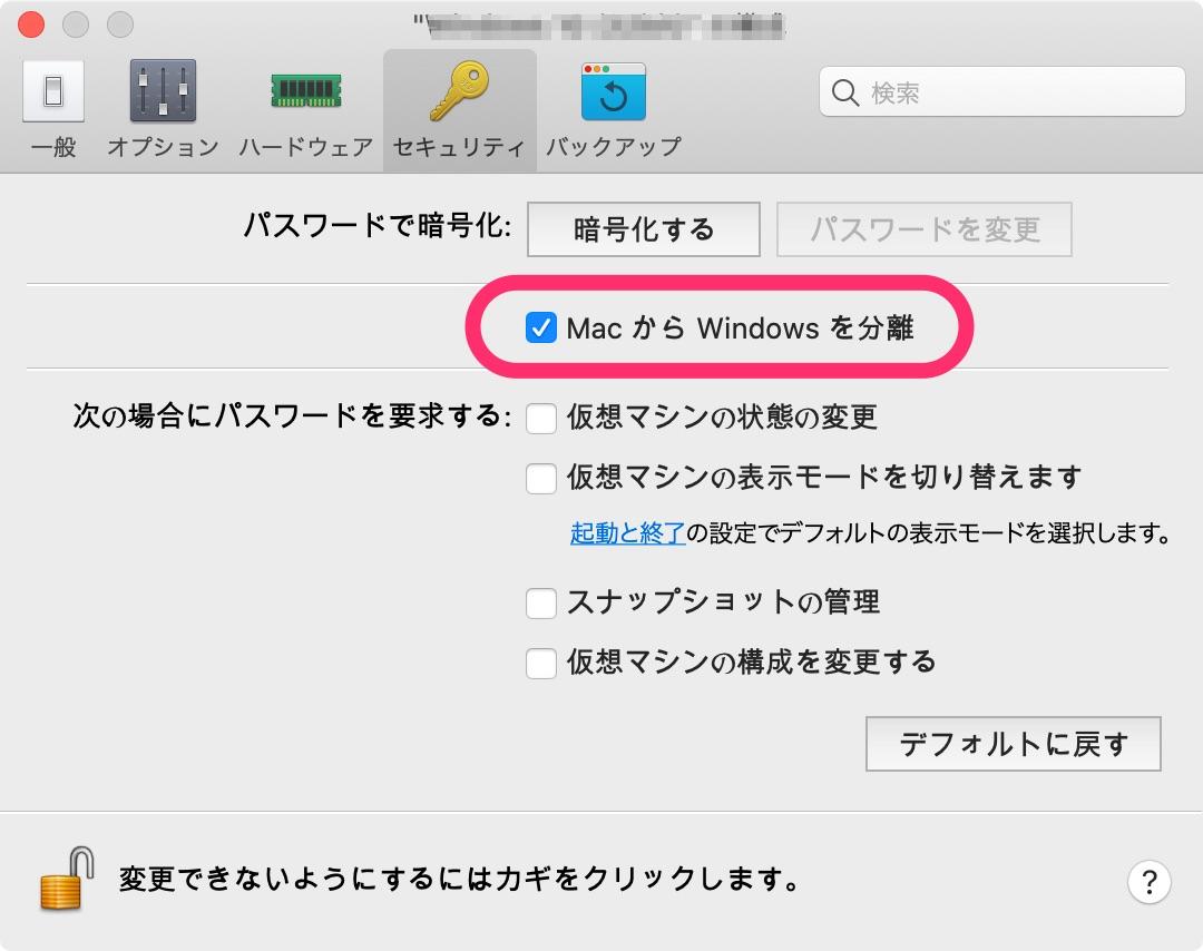 MacからWindowsを分離する