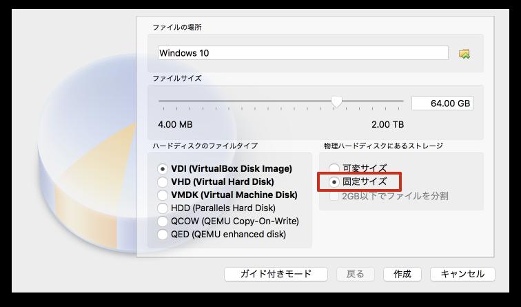 VirtualBox 仮想ハードディスクの作成