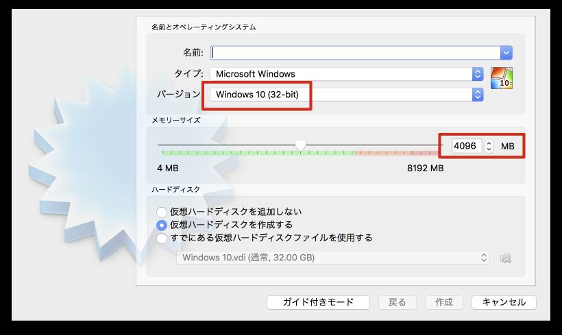 VirtualBox オペレーティングシステム